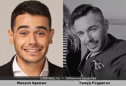 Микаэл Арамян и Тимур Родригез