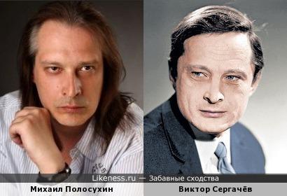 Михаил Полосухин и Виктор Сергачёв