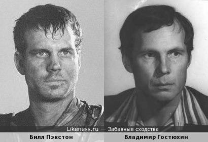 Билл Пэкстон и Владимир Гостюхин