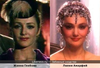 Жанна Глебова и Лилия Амарфий