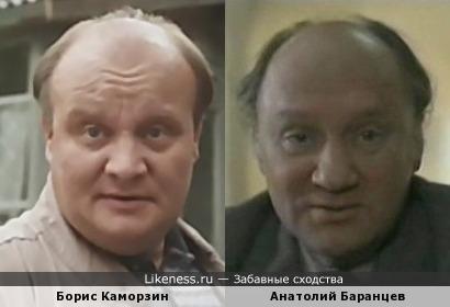 Борис Каморзин и Анатолий Баранцев