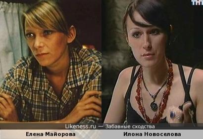 Елена Майорова и Илона Новоселова