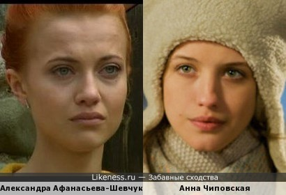 Александра Афанасьева-Шевчук и Анна Чиповская