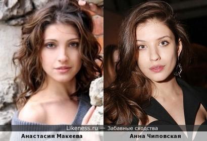 Анастасия Макеева и Анна Чиповская