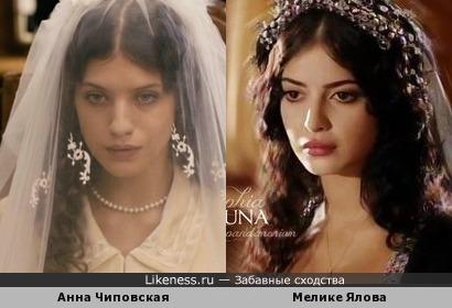Анна Чиповская и Мелике Ялова