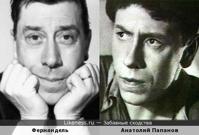 Фернандель и Анатолий Папанов