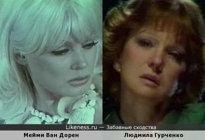 Мейми Ван Дорени и Людмила Гурченко