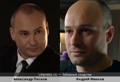 Александр Песков и Андрей Иванов