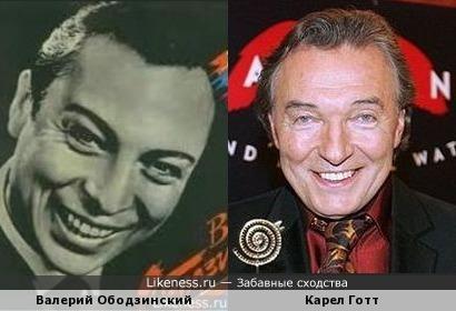 Валерий Ободзинский и Карел Готт