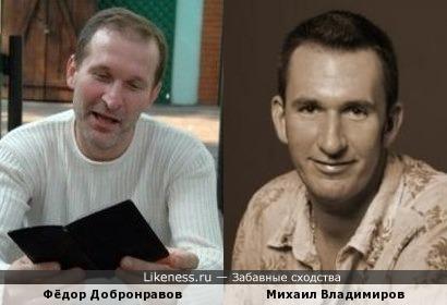 Фёдор Добронравов и Михаил Владимиров