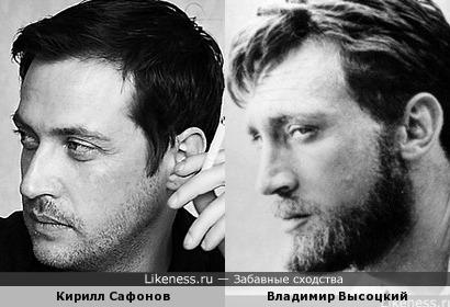 Кирилл Сафонов и Владимир Высоцкий
