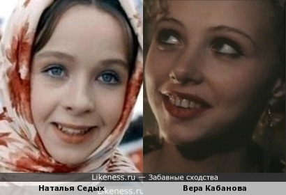 Вера Кабанова и Наталья Седых