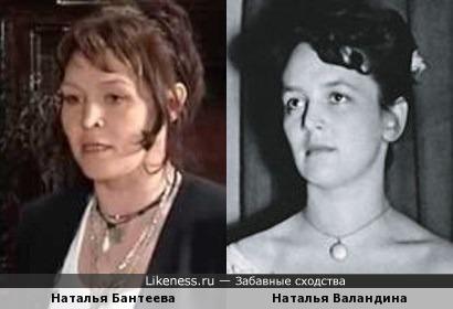Наталья Бантеева и Наталья Валандина