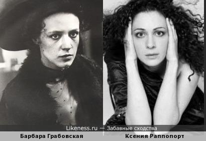 Ксения Раппопорт и Барбара Грабовская