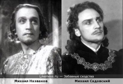 Михаил Названов и Михаил Садовский