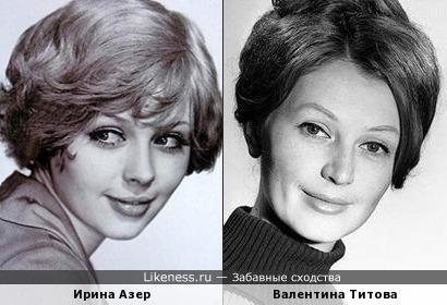Ирина Азер и Валентина Титова