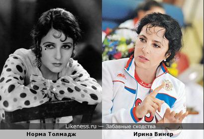 Норма Толмадж и Ирина Винер