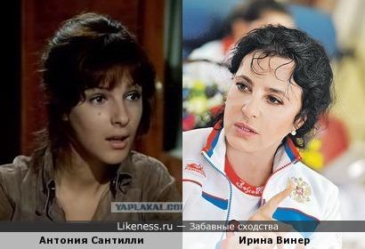 Антония Сантилли и Ирина Винер