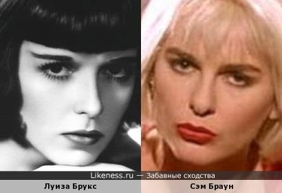 Луиза Брукс и Сэм Браун