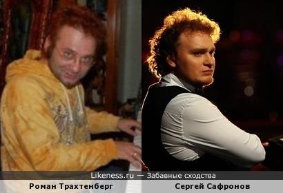 Роман Трахтенберг и Сергей Сафронов