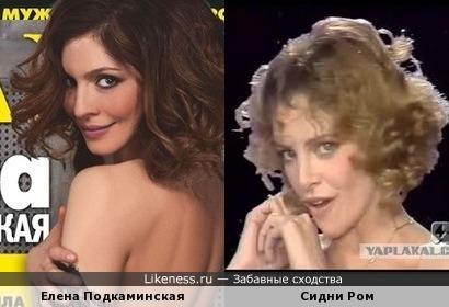 Елена Подкаминская и Сидни Ром