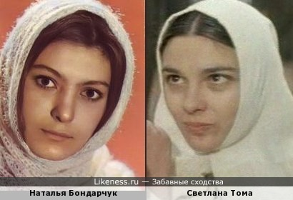 Наталья Бондарчук и Светлана Тома