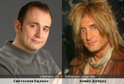 Святослав Ещенко и Кевин Диброу