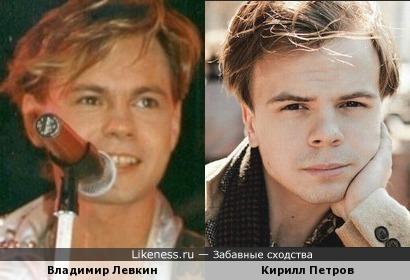 Владимир Левкин и Кирилл Петров