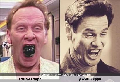 Стиви Старр и Джим Керри