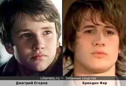 Дмитрий Егоров и Брендан Фер