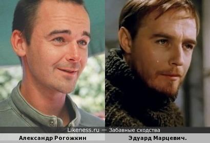 Александр Рогожкин и Эдуард Марцевич.