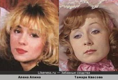 Алена Апина в молодости и Тамара Квасова