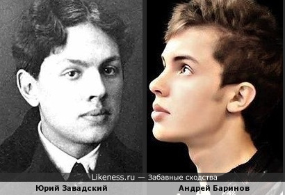 Юрий Завадский и Андрей Баринов