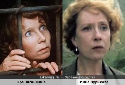Эра Зиганшина и Инна Чурикова