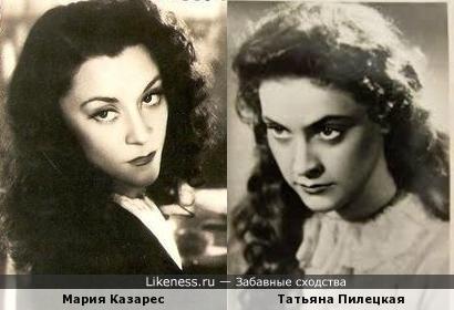 Мария Казарес и Татьяна Пилецкая