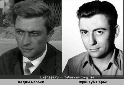 Вадим Бероев и Франсуа Перье