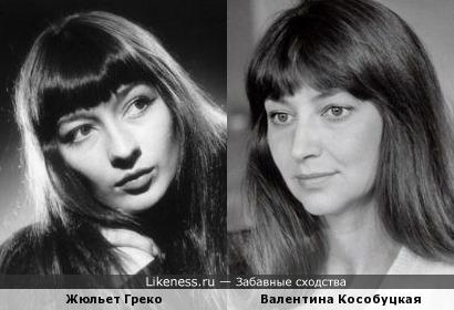 Жюльет Греко и Валентина Кособуцкая