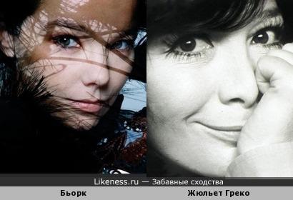 Бьорк и Жюльет Греко