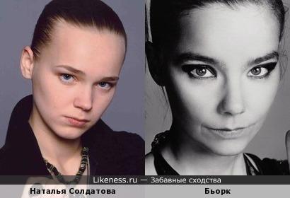 Наталья Солдатова и Бьорк
