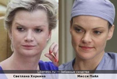 Светлана Хоркина и Мисси Пайл