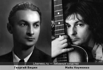Георгий Вицин и Майк Науменко