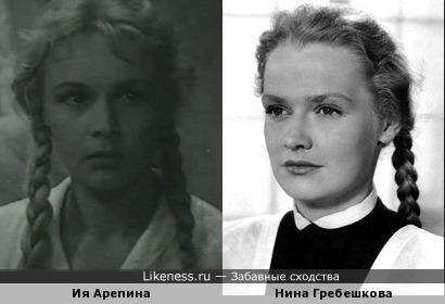 Ия Арепина и Нина Гребешкова