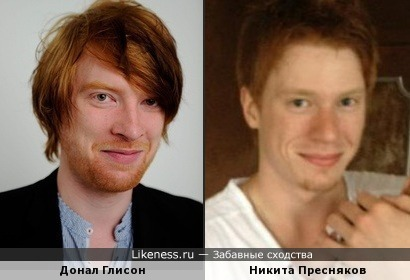 Донал Глисон и Никита Пресняков
