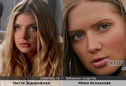 Настя Задорожная и Юлия Ахонькова