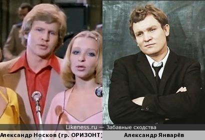 Александр Носков (гр. ОРИЗОНТ) и Александр Январёв