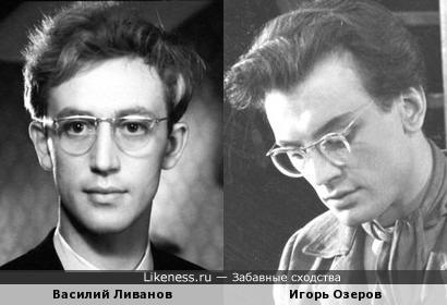 Василий Ливанов и Игорь Озеров