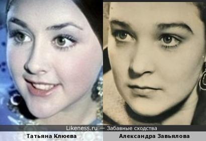 Татьяна Клюева и Александра Завьялова