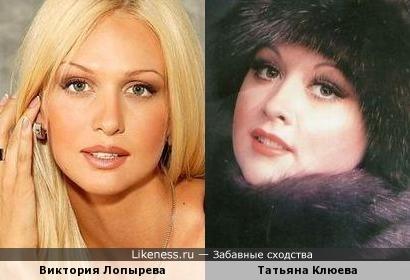 Виктория Лопырева и Татьяна Клюева