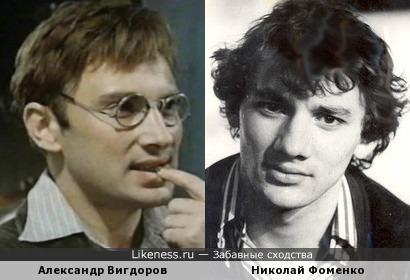 Александр Вигдоров и Николай Фоменко