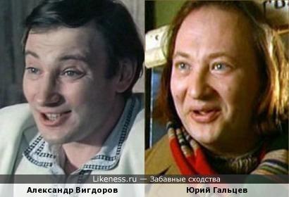 Александр Вигдоров и Юрий Гальцев